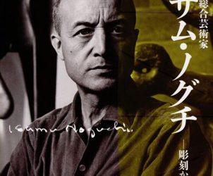 香川県立ミュージアム 20世紀の総合芸術家 イサム・ノグチ  彫刻から身体・庭へ