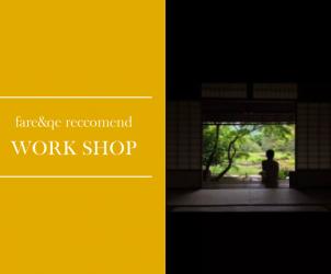 京都東山建築ツアー[6月]  KYOTO Hidden Architecture Tour.