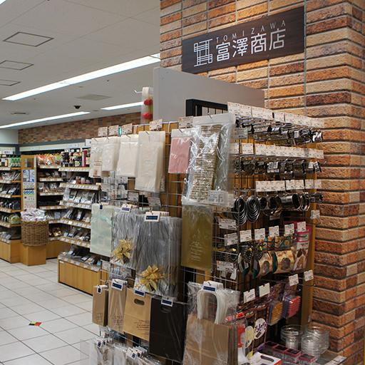 東京 高級スーパー