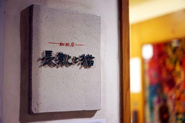 名古屋 栄 朝食 モーニング 珈琲店 長靴と猫(ながぐつとねこ)