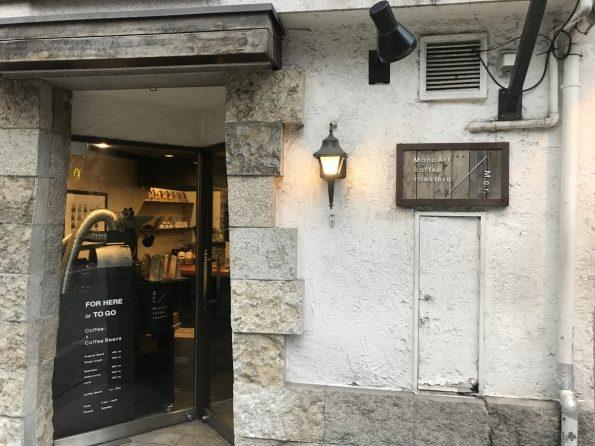旅先の京都で朝食するならおすすめ 四条 河原町 朝食 コーヒー MonoArt coffee roasters