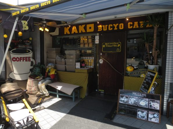 名古屋 栄 朝食 モーニング KAKO BUCYO COFFEE