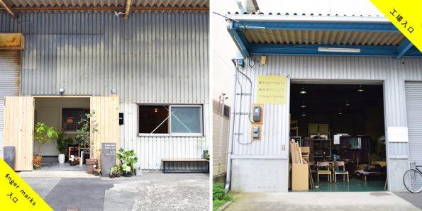 京都でおすすめのインテリアショップ finger marks / 家具クリニック