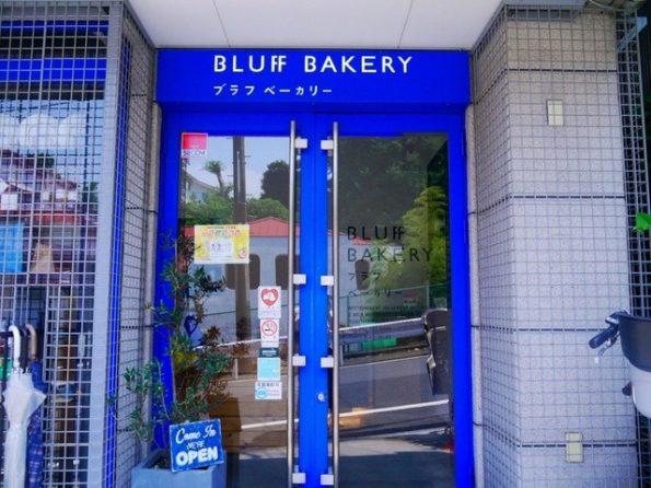 横浜でおすすめのパン屋さん 元町 ブラフベーカリー (BLUFF BAKERY)