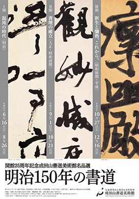 千葉県でオススメの美術館の企画展に行こう! 開館25周年記念成田山書道美術館名品選 明治150年の書道