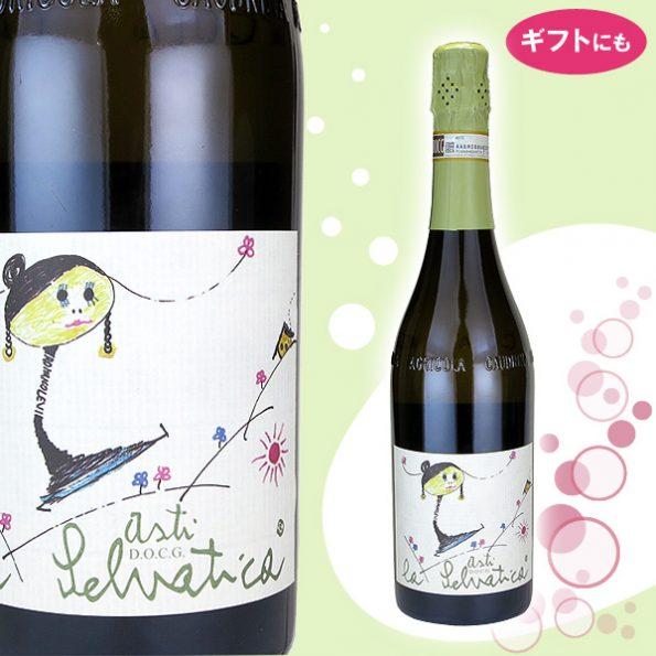 カルディ オススメのワイン 2020【お酒】ラ・セルヴァティカ アスティ スプマンテ(泡) 750ml[イタリア/ピエモンテ]
