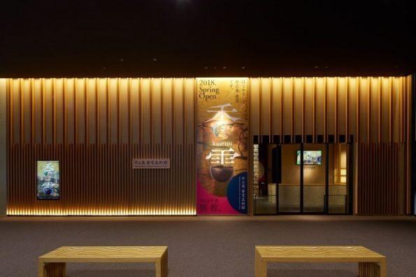 大阪でオススメの美術館 中之島香雪美術館