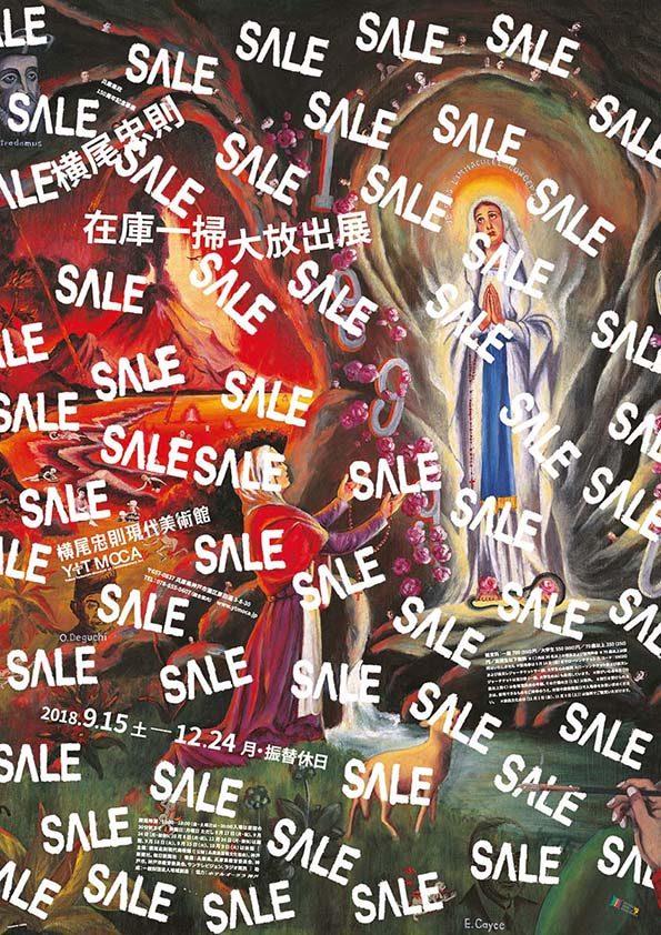 神戸でオススメの美術館の企画展に行こう! 兵庫県政150周年記念事業 横尾忠則 在庫一掃大放出展