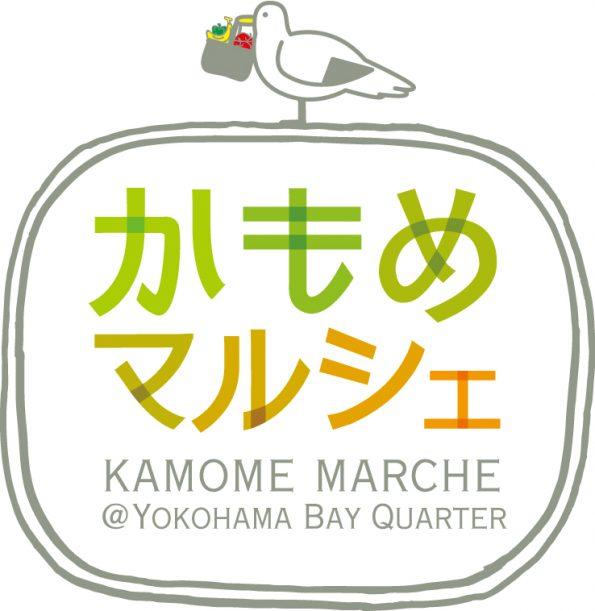 横浜のオススメのマルシェ! かもめマルシェ ベイクォーター