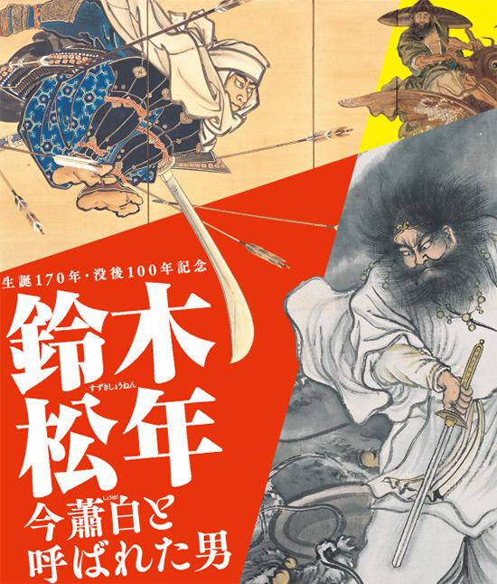 神戸でオススメの美術館の企画展に行こう!香雪美術館 生誕170年・没後100年記念 鈴木松年 今蕭白と呼ばれた男