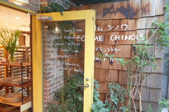 神戸でおすすめのパン屋さん ブランジェリー コム・シノワ
