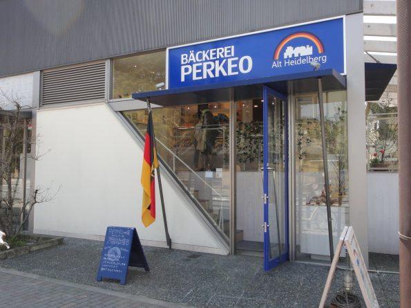 京都でおすすめのパン屋さん 岡崎 ベッカライ・ペルケオ・アルト・ハイデルベルク (Bäckerei PERKEO Alt Heidelberg)