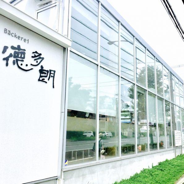 横浜でおすすめのパン屋さん たまプラーザ ベッカライ 徳多朗 (Backerei TOKTARO)