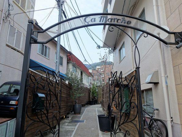 神戸でおすすめのパン屋さん サ・マーシュ (Ca marche)