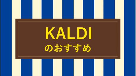 KALDI カルディで買う時短料理におすすめのレトルト食品を紹介