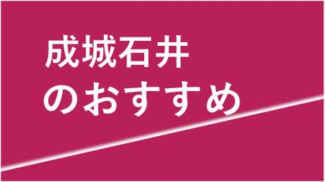 成城石井で「これ美味しい!」と思うおすすめのお菓子9選 2020年編 春から夏