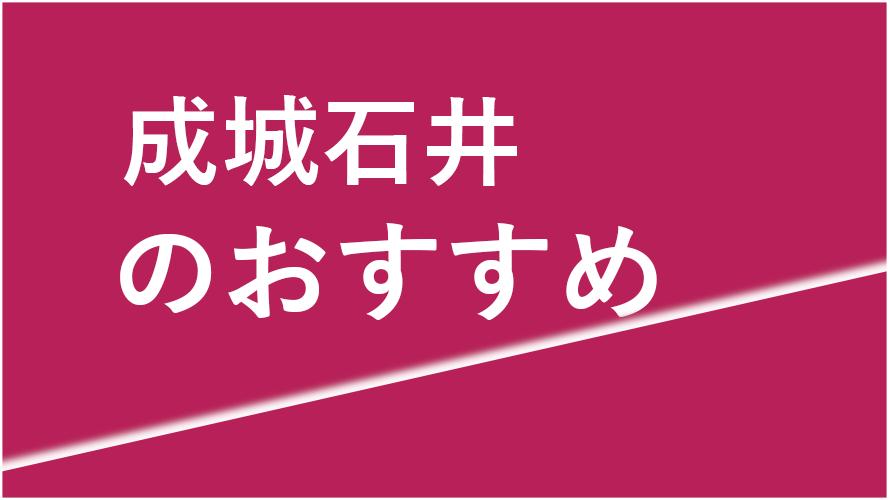 samnail_seijoishii