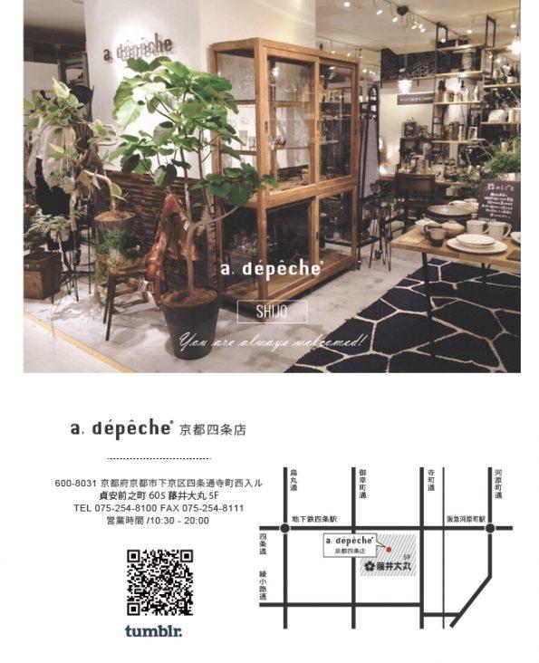 京都でおすすめのインテリアショップ a.depeche 京都四条店