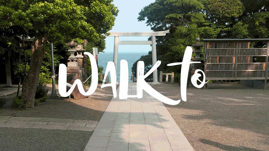 大洗磯前神社までドライブで休日を過ごす。