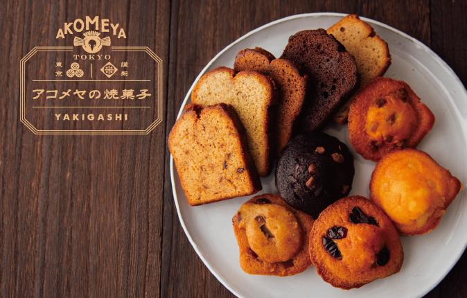 アコメヤのクリスマス 2018 KIHACHI創業者 熊谷喜八氏 お墨付きの「アコメヤの焼き菓子」