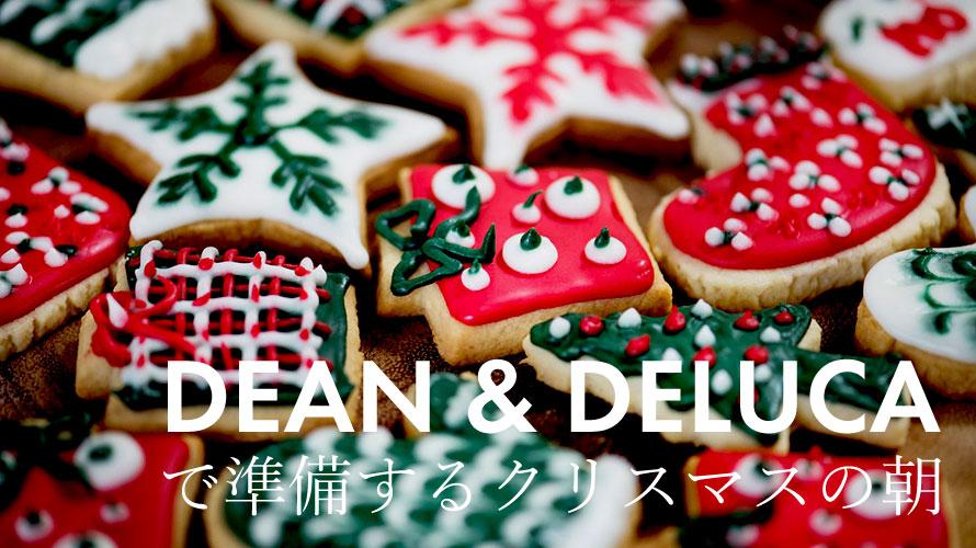 ディーンアンドデルーカで準備する2018年のクリスマス おすすめ商品