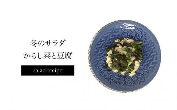 カラシナと豆腐のサラダ 冬のサラダレシピ