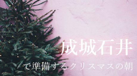 成城石井で準備する2018年のクリスマス おすすめ商品