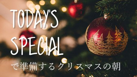 today's specialで準備するクリスマスの朝 おすすめ商品