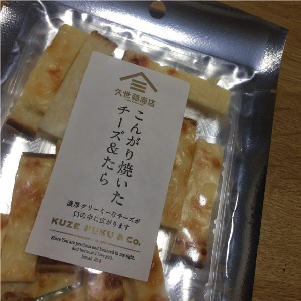 久世福商店でおすすめのおつまみ こんがり焼いた チーズ&たら 55g