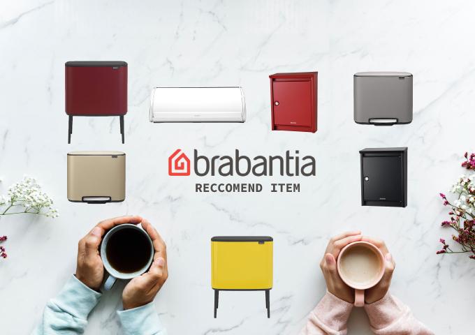 ブラバンシアで買い揃えたいのはゴミ箱やポスト??【2020年】