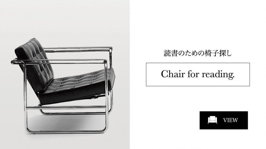 休日にひとり。読書のための椅子を探す。