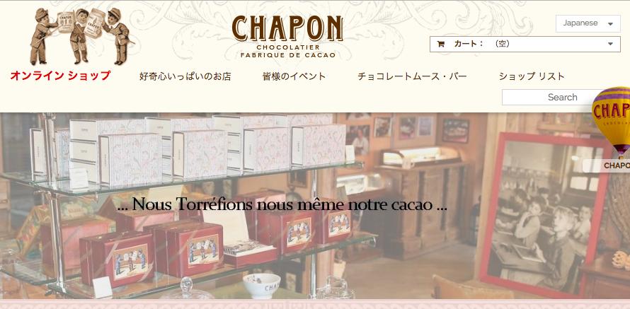 海外の輸入お菓子 チョコレート フランス chaponで見つけた通販したいお菓子は?レビューは?【2020年】
