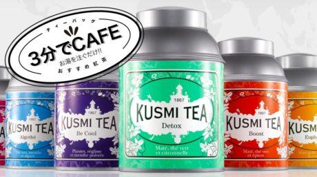 海外の輸入紅茶 イギリス KUSMITEAで見つけた通販したい紅茶は?レビューは?【2020年】