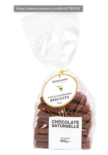 海外の輸入お菓子 ビスコッティ イタリア seggiano chocolate saturnelle