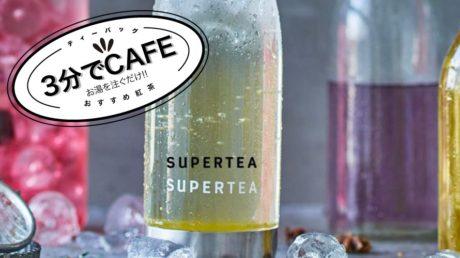 海外の輸入紅茶 スウェーデン superteaで見つけた通販したい紅茶は?レビューは?【2020年】