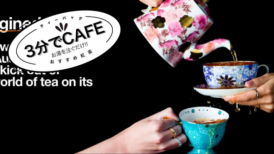 海外の輸入紅茶 T2で見つけた通販したい紅茶は?レビューは?【2019年】
