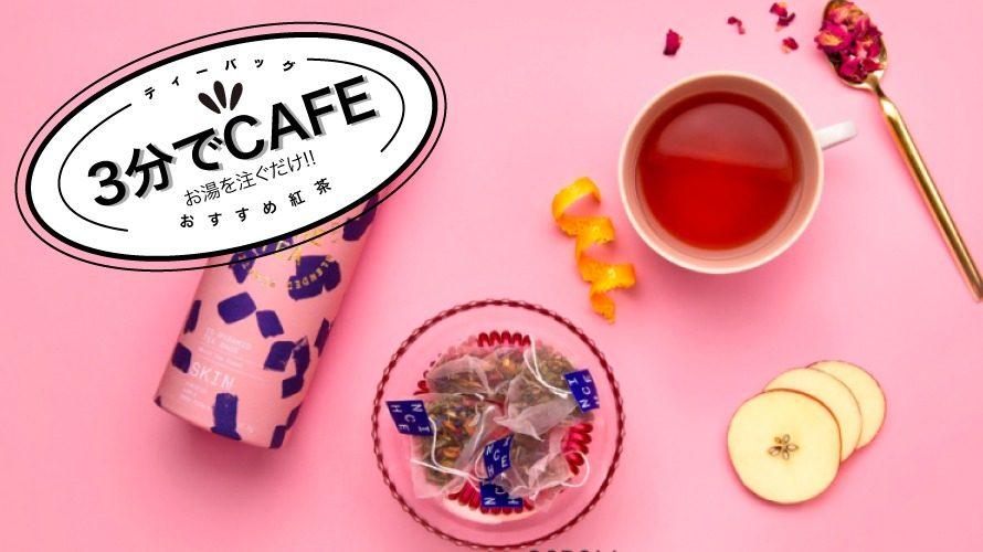 海外の輸入紅茶 イギリス NICHEで見つけた通販したい紅茶は?【2020年】