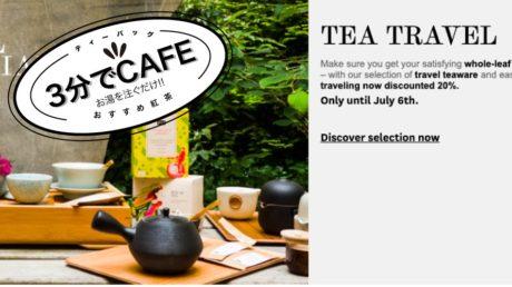 海外の輸入お茶 ドイツ PAPER AND TEAで見つけた通販したい紅茶は?【2020年】