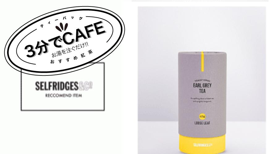 海外の輸入紅茶 イギリス SELFRIDGESで見つけた通販したい紅茶は?【2020年】