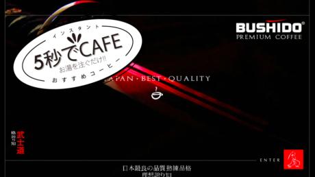 5秒でカフェが始まる。あっという間に寛げる美味しい bushidoのインスタントコーヒーをご紹介します。