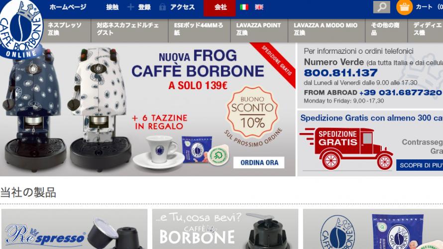 海外の輸入コーヒー borboneで見つけた通販したいコーヒーは?【2020年】