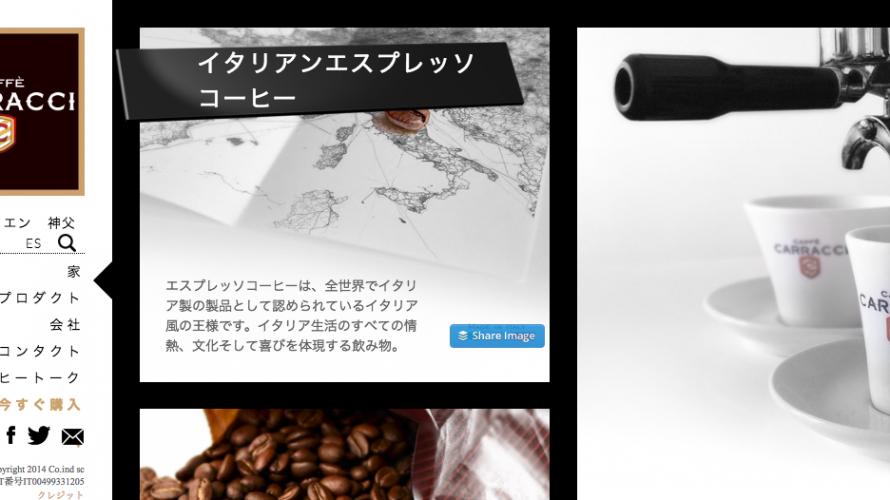 海外の輸入コーヒー イタリア caffecarracciで見つけた通販したいコーヒーは?【2020年