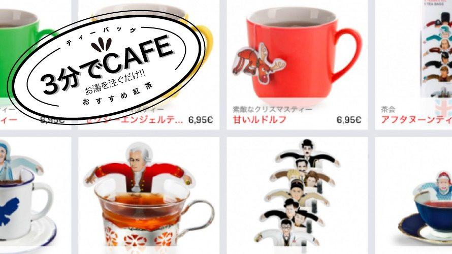 海外の輸入紅茶 DONKEY PRODUCTSで見つけた通販したいお菓子は?【2020年】