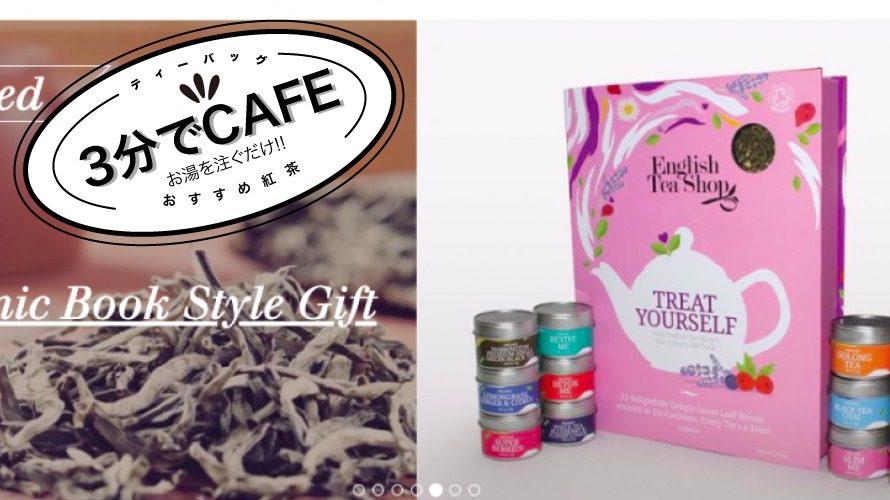 海外の輸入紅茶 イギリス ENGLISH TEA SHOPで見つけた通販したい紅茶は?【2020年】
