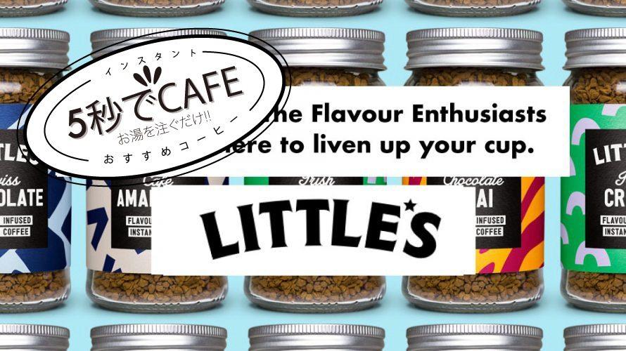 5秒でカフェが始まる。あっという間に寛げる美味しい littlesのインスタントコーヒーをご紹介します。