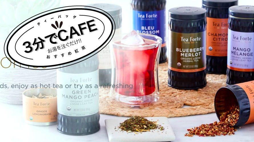海外の輸入紅茶 イギリス TEA FORTEで見つけた通販したい紅茶は?【2020年】