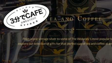 海外の輸入紅茶 イギリス thewolseleyで見つけた通販したい紅茶は?【2020年】