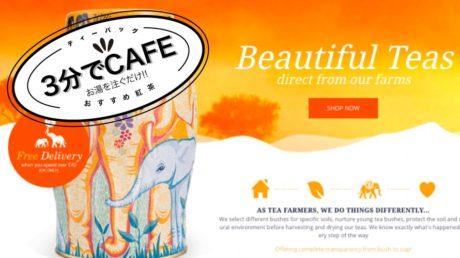 海外の輸入紅茶 WILLIAMSON TEAで見つけた通販したい紅茶は?【2020年】