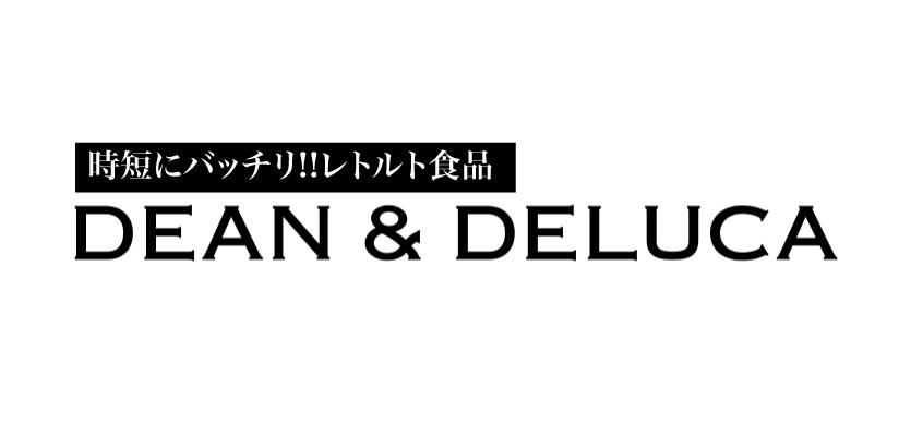 DEAN & DELUCAで買う時短料理におすすめのレトルト食品を紹介
