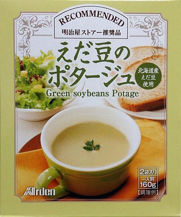 明治屋のレトルト食品 アーデン えだ豆のポタージュ (160g×2袋入り・レトルトパウチ)